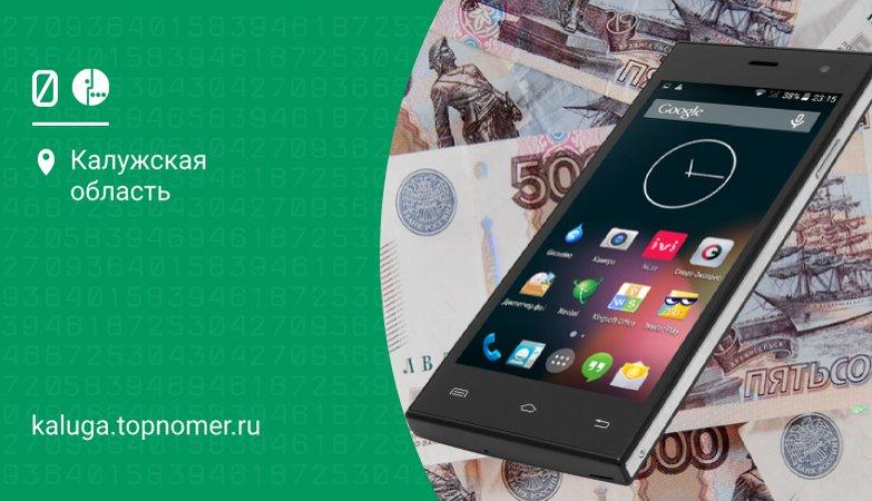 Изображение - Как вывести деньги с мегафона blog_kaluga_11_0.png.785x450_q85